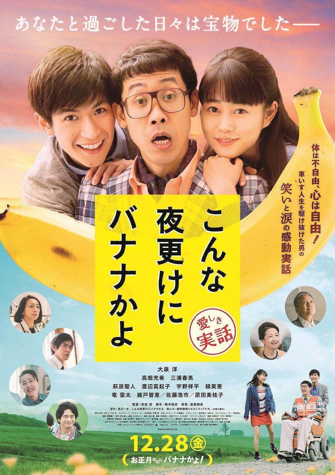 三更半夜居然要香蕉+爱的真实故事