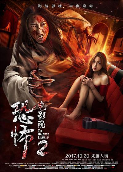 恐怖电影院2海报