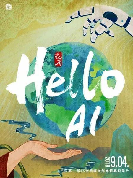 你好,AI