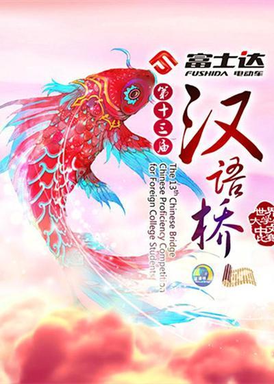 汉语桥海报