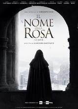 玫瑰之名 第一季海报