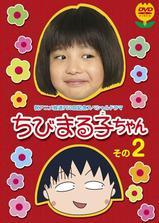 樱桃小丸子 真人版2海报
