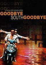南国再见,南国海报