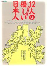 12个温柔的日本人海报