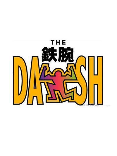 铁腕DASH海报