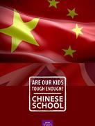 我们的孩子足够坚强吗?中式学校
