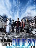 热血街区电影版2:天空尽头