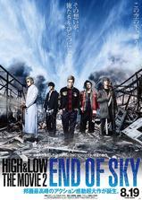 热血街区电影版2:天空尽头海报