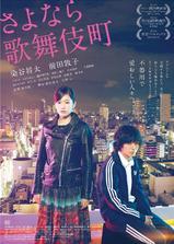 再见歌舞伎町海报
