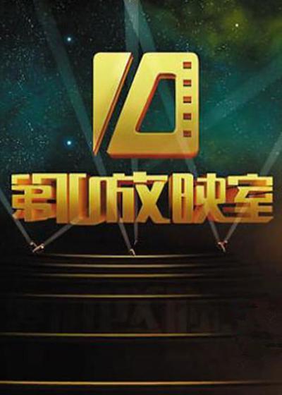 第10放映室海报