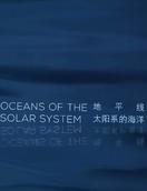 太阳系的海洋