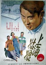 上海姑娘海报