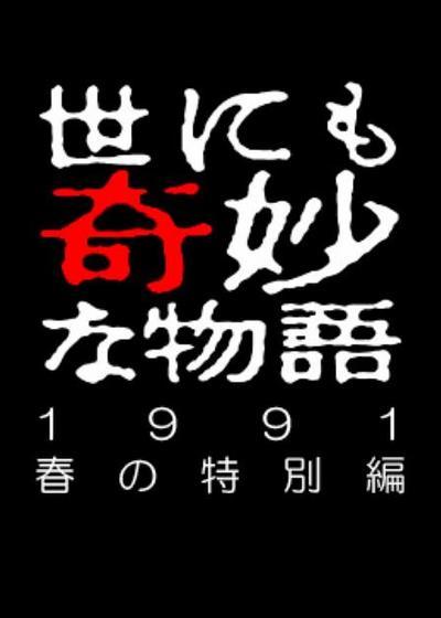 世界奇妙物语  91春之特别篇海报