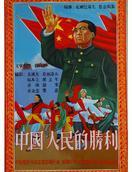 中国人民的胜利
