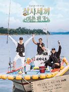 三时三餐 渔村篇 第三季