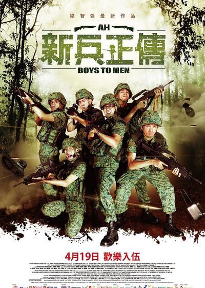 新兵正传2海报