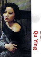 瞿颖 Ying Qu