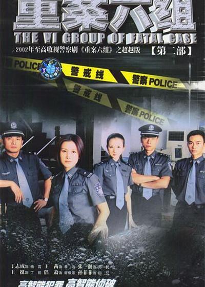 重案六组2海报