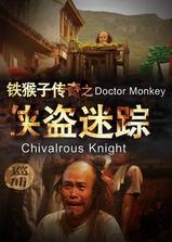 铁猴子传奇之侠盗迷踪海报