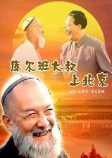 库尔班大叔上北京海报