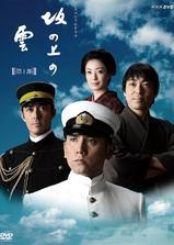 坂上之云 第一部海报