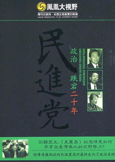 民进党政治跌宕二十年海报