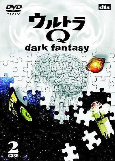 奥特Q 黑暗幻想海报