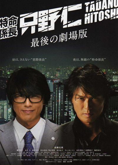 变身特派员:最后的剧场版海报