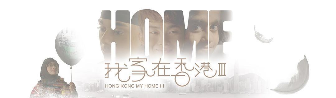 我家在香港 III