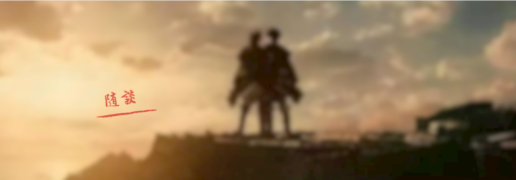 进击的巨人真人版:前篇