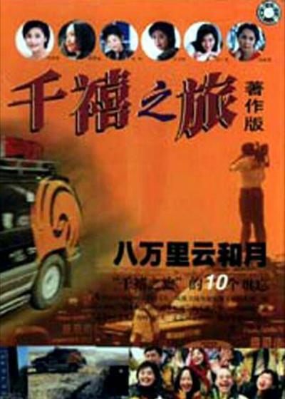 千禧之旅海报