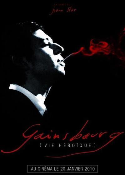 塞尔日·甘斯布:英雄人生海报