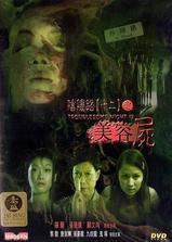 阴阳路12:美容尸海报