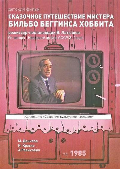 比尔博·巴金斯的奇妙旅程海报