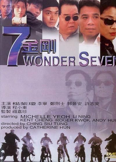 七金刚海报