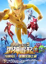 赛尔号大电影5:雷神崛起海报