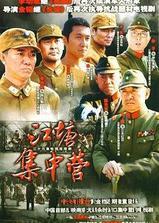 江塘集中营海报