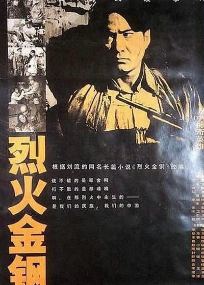 烈火金钢海报