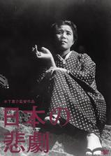日本的悲剧海报