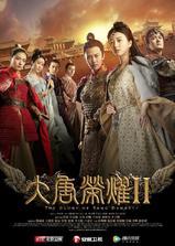 大唐荣耀2海报