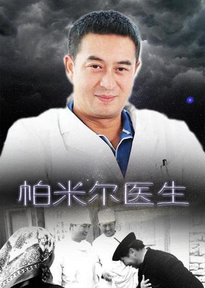 帕米尔医生海报