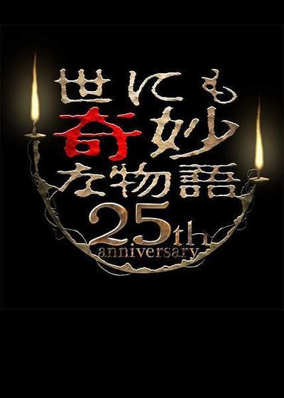 世界奇妙物语 25周年秋季特别篇 电影导演篇海报