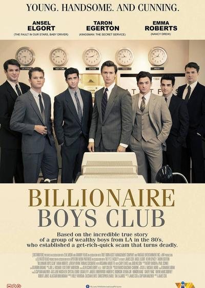 亿万少年俱乐部海报