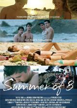 夏日狂欢海报