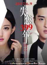 失恋399年海报
