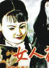 女人花海报