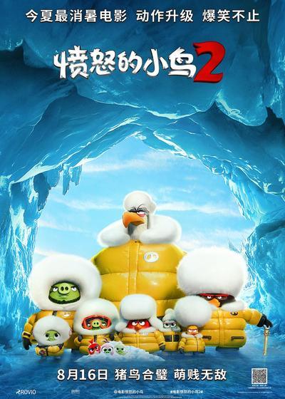 愤怒的小鸟2海报