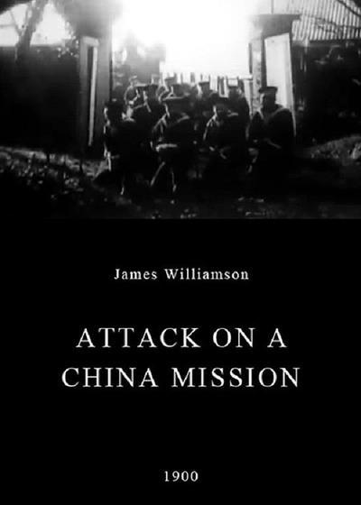 中国教会被袭记海报
