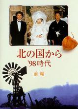 北国之恋:1998时代海报