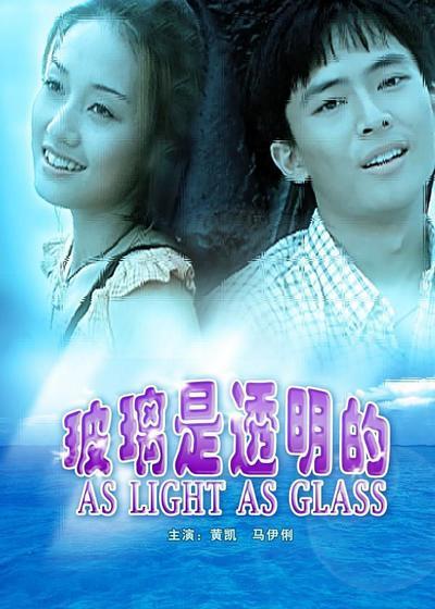 玻璃是透明的海报